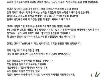 국내선교(농어촌교회) - 오호교회 소식